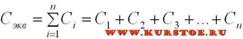 Параллельное соединение емкостей, конденсаторов